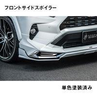 RAV4 モデリスタ フロントサイドスポイラー 単色塗装済み ダブルエイト