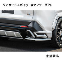 RAV4 モデリスタ用 リアサイドスポイラー&マフラーダクト 未塗装品 ダブルエイト