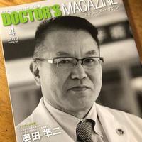 ドクターズマガジン•バックナンバー3冊セット