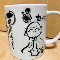 【2個セット】ご縁はがきオリジナルマグカップ[ギフト包装][メッセージカード対応]