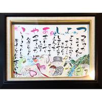 【F8サイズ特大色紙/額縁付】記念品(お名前ポエム/オーダーメイド)