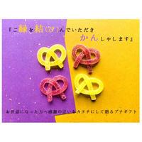 金紫縁結びかん 4個
