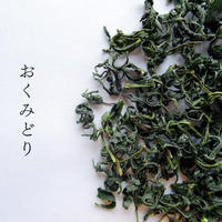 【なくなり次第終了!萎凋釜炒り茶 華菜シリーズ】2020年 春 おくみどり