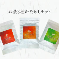 【どれを買うか迷っている方必見】五ヶ瀬緑製茶 お茶3種おためしセット【おいしいお茶の入れ方付】