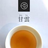 うんか芽焙煎紅茶 甘雲(かんうん)
