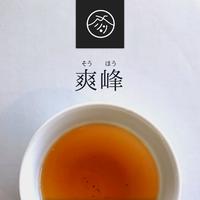 【レターパック対応】やぶきたダージリン風紅茶 爽峰(そうほう)