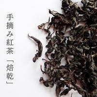 【限定商品】手摘み紅茶 焙乾