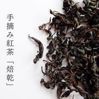 【レターパック対応】手摘み紅茶 焙乾