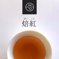 【レターパック対応】紅茶茎ほうじ 焙紅(ばいこう)
