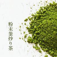 【品評会茶使用】五ヶ瀬みどりの粉末釜炒り茶