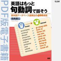 英語はもっと句動詞で話そう(PDF版電子書籍)