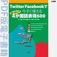Twitter|Facebookで今すぐ使えるヨーロッパ4か国語表現600(PDF版電子書籍)
