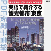 英語で紹介する観光都市「東京」(PDF版電子書籍)