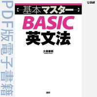 基本マスターBASIC英文法(PDF版電子書籍)