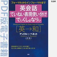 英会話ていねい表現使い分けでぃくしょなりぃ(PDF版電子書籍)