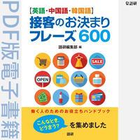 [英語・中国語・韓国語]接客のお決まりフレーズ600(PDF版電子書籍)