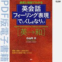 英会話フィーリング表現でぃくしょなりぃ(PDF版電子書籍)