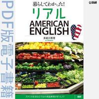 暮らしてわかった! リアルAMERICAN ENGLISH(PDF版電子書籍)
