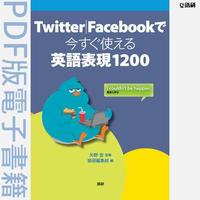 Twitter|Facebookで今すぐ使える英語表現1200(PDF版電子書籍)