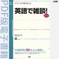 英語で雑談!(PDF版電子書籍)