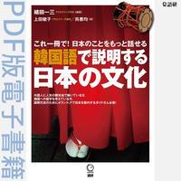 韓国語で説明する日本の文化(PDF版電子書籍)