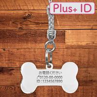 シルバーリースストラップ 【Plus+ ID 付】/ボーン(S)