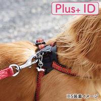 ハーネス用【Plus₊ ID 】/ダックス(S)