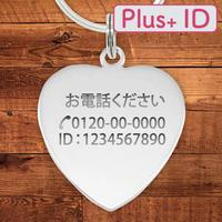 電話番号のいらない迷子札【Plus+ ID付】 /ハート(M)