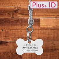 シルバーリースストラップ 【Plus+ ID 付】/ボーン(SS)