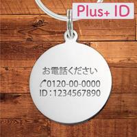 電話番号のいらない迷子札【 Plus+ ID 付】/ サークル(S)