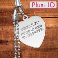 ボールチェーンストラップ【 Plus+ ID 付】/ハート(M)
