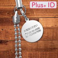 ボールチェーンストラップ 【Plus+ ID付】/サークル(SS)