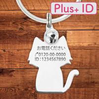 電話番号のいらない迷子札 【Plus+ ID 】/宝来鈴つき🔔幸運の座りねこ