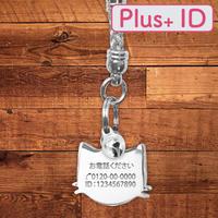 シルバーリースストラップ 【Plus+ ID 】/宝来鈴つき🔔ひげねこ