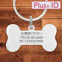 電話番号のいらない迷子札 【Plus+ ID 付】/ボーン(S)