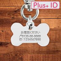 ハーネス用【 Plus+ ID 】/宝来鈴つき🔔ボーン(SS)