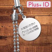 ボールチェーンストラップ 【Plus+ ID付】/サークル(S)
