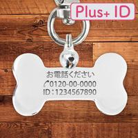 ハーネス用 【Plus+ ID 】/宝来鈴つき🔔ボーン(S)