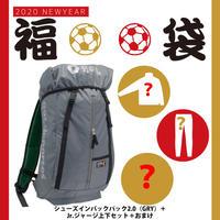 NEW YEAR 福袋[子供サイズ] シューズインバックパック