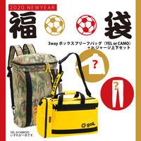 NEW YEAR 福袋[子供サイズ] 3way ボックスブリーフバッグ