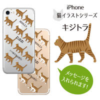 iPhoneケース キジトラ 茶トラ猫 iPhone8/7/6/6s/SE/5/5s スマホケース