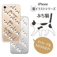 iPhoneケース ぶち猫 iPhoneX/8/7/6 スマホケース