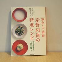 宗哲和尚の精進レシピ