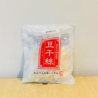 豆干糸(とうかんす)5個セット