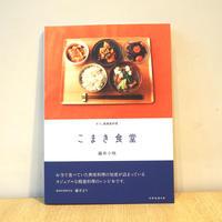 こまき食堂 天然生活の本