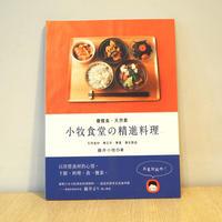 中文 小牧食堂の精進料理