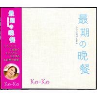 <CD>最期の晩餐【送料無料&プレゼント付】