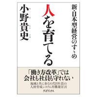 人を育てる 新・日本型経営のすゝめ