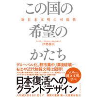 この国の希望のかたち 新日本文明の可能性