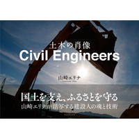 Civil Engineers 土木の肖像